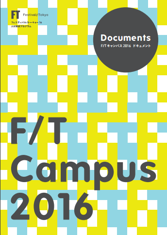 campus_document_front